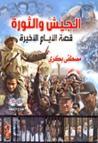 الجيش والثورة - قصة الأيام الأخيرة by مصطفى بكري
