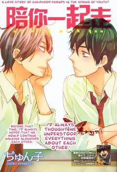 Ebook 歩 [Kimi to Aruku] by Junko read!