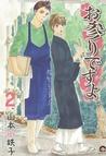 お参りですよ 2 [Omairi desu yo 2] by Kotetsuko Yamamoto