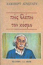 Ebook Πως βλέπω τον κόσμο by Albert Einstein PDF!