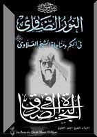 النور الضاوي في حكم و مناجاة الشيخ العلوي