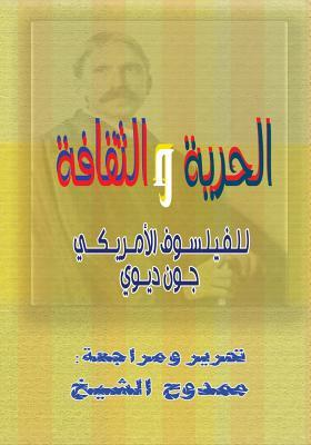 Arabic Translation of the Book: Freedom and Culture: Published in 1939