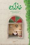 خانواده by سید علی خامنهای