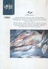 مرگ - مجله ارغنون 26 و 27 by جمعی از نویسندگان
