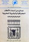 نماذج من أسماء الأعلام الجغرافية والبشرية المغربية
