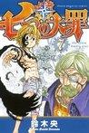 七つの大罪 7 [Nanatsu no Taizai 7] (The Seven Deadly Sins, #7)