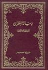 رسالة الغفران by أبو العلاء المعري