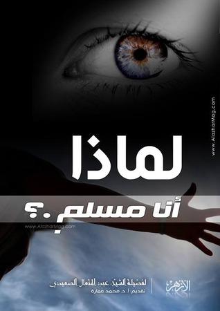 لماذا أنا مسلم؟