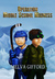 Operation Middle School Madness by Melva Gifford