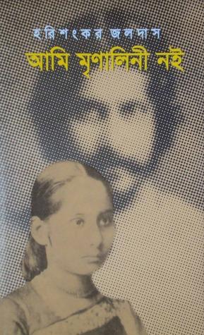আমি মৃণালিনী নই by Harishankar Jaladas