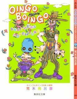 Oingo Boingo Brothers Adventure - オイ...