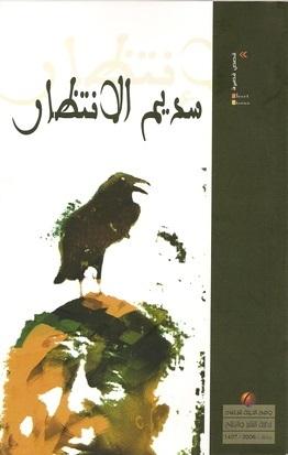 سديم الإنتظار by Various