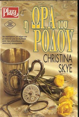 Ebook Η Ώρα του Ρόδου by Christina Skye DOC!