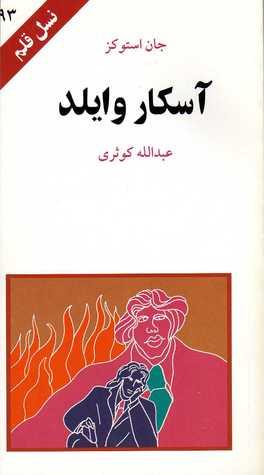 آسکار وایلد - جلد 93 نود و سوم از نسل قلم