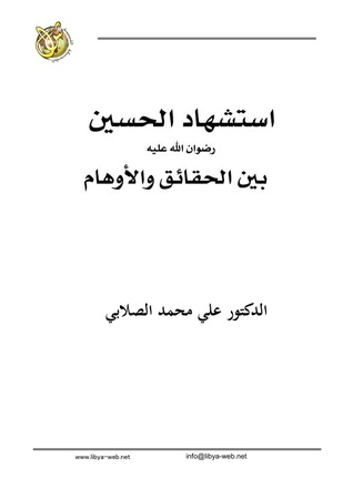 استشهاد الحسين رضي الله عنه: بين الحقائق والأوهام