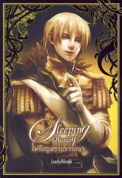 Sleeping Beauty เหรียญตราปรารถนา (The Meph's Tales, #2)
