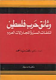 وثائق حرب فلسطين - الملفات السرية للجنرالات العرب