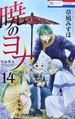 暁のヨナ 14 [Akatsuki no Yona 14] (Yona of the Dawn, #14)