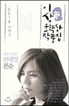 몬순 (2014년 제38회 이상문학상 작품집)