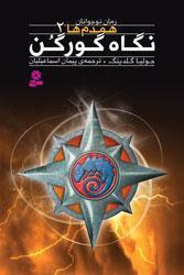 Ebook همدم­ها جلد 2 : نگاه گورگن by Julia Golding read!
