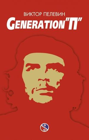 Поколение пи диалог про сиськи