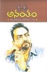 Download Sri Sri Anantham