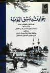 حوادث دمشق اليومية غداة الغزو العثماني للشام