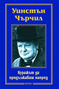 Уинстън Чърчил, Куражът да продължаваш напред