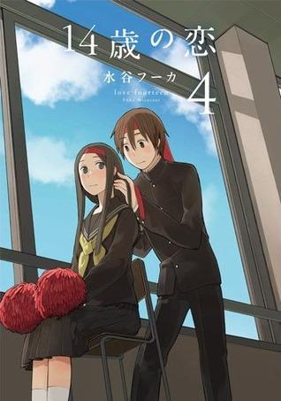 14歳の恋 4 [14-sai no Koi 4] (Love at Fourteen, #4)