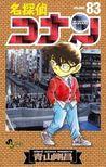 名探偵コナン 83 (Detective Conan #83)