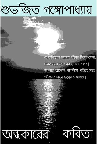 ondhokarer-kobita-original-form-of-the-poems-of-darkness