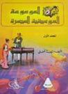 الموسوعة الموسيقية الميسرة 1 by رتيبة الحفني