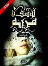يوسف يا مريم by يامي أحمد