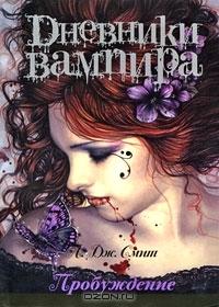 Пробуждение (Дневники вампира, #1)