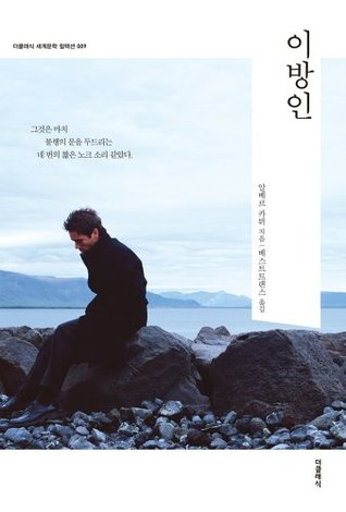 이방인 (한글판) - 더클래식 세계문학 컬렉션 -09: The Stranger ( Korean Edition) - The Classic World Literature Collection - 9