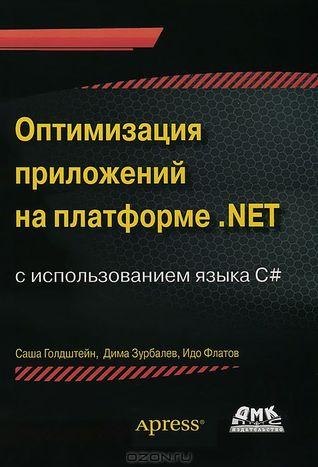 Pro .net Performance Pdf