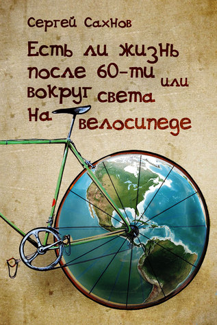 Есть ли жизнь после 60-ти, или вокруг света на велосипеде MOBI PDF por Сергей Сахнов