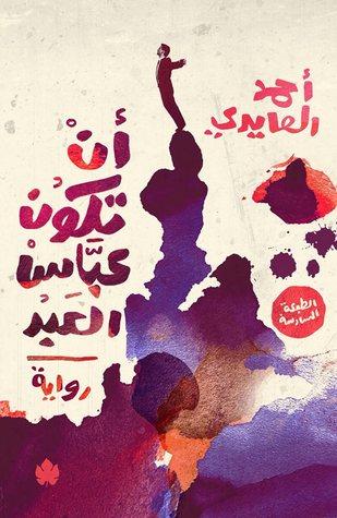 أن تكون عباس العبد by أحمد العايدي