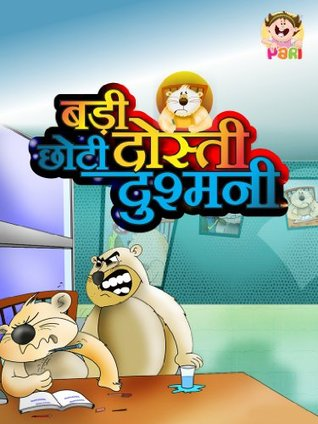 Children Books Badi Dosti Choti Dushmani Hindi Story Books For