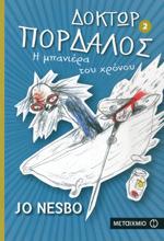 Ebook Η μπανιέρα του χρόνου by Jo Nesbø TXT!