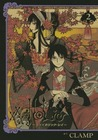 ×××HOLiC・戻 2 by CLAMP