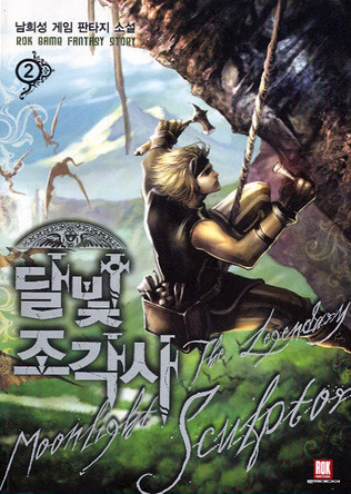 달빛 조각사 2 (The Legendary Moonlight Sculptor, #2)