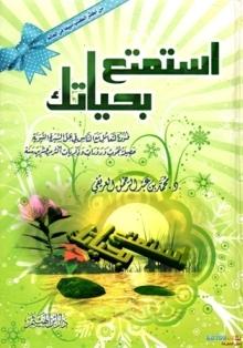 استمتع بحياتك by محمد عبد الرحمن العريفي