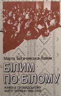 Білим по білому. Жінки в громадському житті України. 1884-1939 por Марта Богачевська-Хомяк MOBI EPUB -