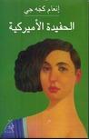 الحفيدة الأميركية by Inaam Kachachi