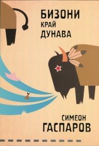 Бизони край Дунава by Симеон Гаспаров
