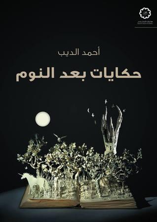 حكايات بعد النوم by أحمد الديب
