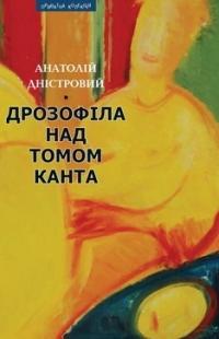 Дрозофіла над томом Канта