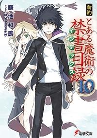 新約 とある魔術の禁書目録 10 (Shinyaku Toaru Majyutsu no Index, #10)