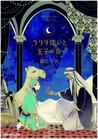 ラクダ使いと王子の夜 [Rakuda Tsukai to Ouji no Yoru] by Chise Ogawa